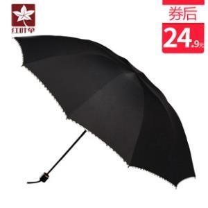 红叶晴雨伞大号双人加固折叠两用男女三折学生防晒紫外线遮太阳伞  券后24.9元