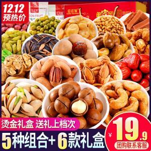 坚果大礼包坚果礼盒装 ¥19.9