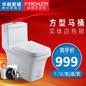 法恩莎(FAENZA)马桶FB16121喷射虹吸冲水坐便器一键快拆缓降轻薄盖板坐厕座便器 FB1697 978元