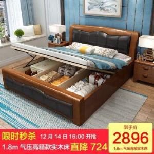 喜叶红 床 实木床1.8米单床 2896元