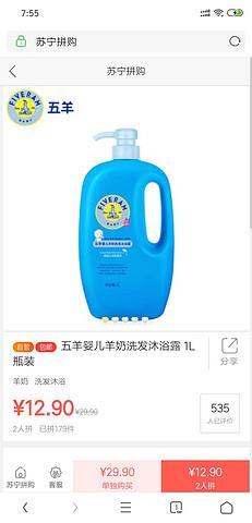 五羊婴儿羊奶洗发沐浴露(2合1)1L瓶装带泵12.9元