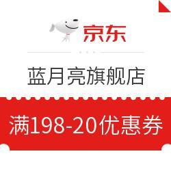 京东 蓝月亮旗舰店优惠券满198-20元
