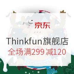 京东 Thinkfun旗舰店 双旦嘉年华全场最高满299减120