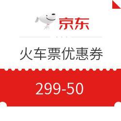 京东旅行 火车票优惠券整点秒杀299-50券