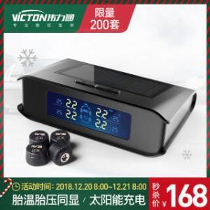 伟力通太阳能 胎压监测 外置 T7彩显 外置 158元