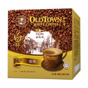 马来西亚进口 旧街场(OLDTOWN)原味20条盒装 三合一白咖啡800g(新老包装交替发货)59.9元