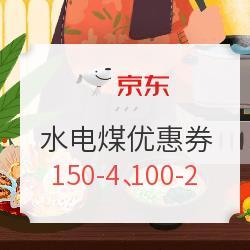 京东生旅 水电煤缴费优惠券满150-4、满100-2