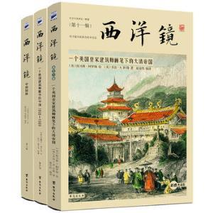 《西洋镜中国建筑系列》全3册207.5元