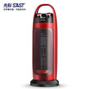 先科(SAST)NSB-211 台式速热暖风机取暖器家用/电暖气/电暖器/小太阳取暖器169元