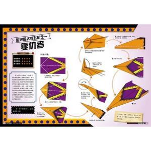 《飞行大师:101架纸飞机》
