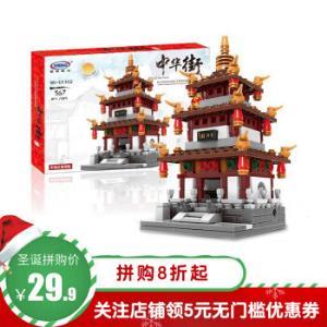 星堡(XINGBAO)建筑组 迷你中华街 兼容乐高儿童积木拼装模型益智玩具 望江楼24.9元包邮