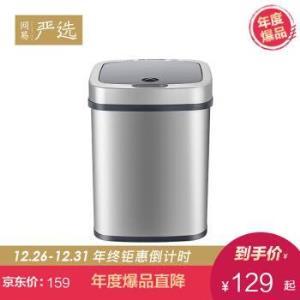 网易严选 网易智造智能感应垃圾桶 银灰色129元