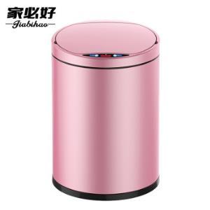 家必好(Jiabihao)  自动感应垃圾桶 12L 五色可选 电池/充电两用159元包邮(需用券)