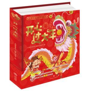《中国传统节日互动立体书:开心过大年》(可满减用券)36元