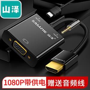 山泽(SAMZHE) HDMI转VGA线转换器带音频供电接口 电脑华为小米盒子电视投影仪 高清视频适配器转接头 ZH-2228.5元
