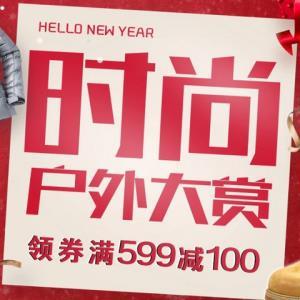 京东 时尚户外大赏(含北面、土拨鼠等品牌)领199-30/399-60/599-100元多档优惠券