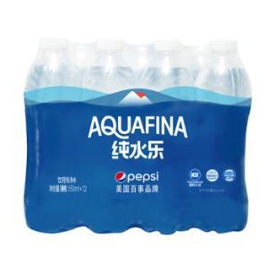 纯水乐 AQUAFINA 饮用天然水饮用水 550ml*12瓶  百事可乐出品10.9元