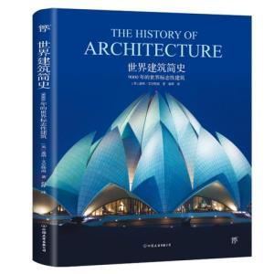 《世界建筑简史》(9000年的世界标志性建筑)61.78元包邮