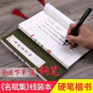 御宝阁 名赋集字帖 线装本 赠钢笔+褪色笔芯17.8元包邮(需用券)
