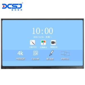 鼎创视界(DCSJ) 65英寸会议平板一体机智能会议交互式多媒体教学电子白板触屏电视机 4K防眩光触摸屏显示器11888元
