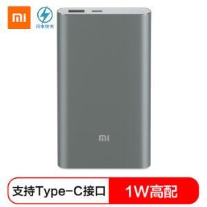 小米(MI) 10000毫安 移动电源/充电宝 高配版 聚合物 灰色 适用于安卓/苹果/手机/平板等129元