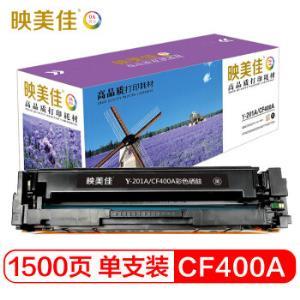 映美佳  惠普201A/CF400A硒鼓黑色  适用HP M252N M252DW M277N M277DW97.6元