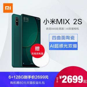 Xiaomi/小米 MIX 2S全面屏骁龙845双摄mix2s手机(送车载净化器+无线充)2545元