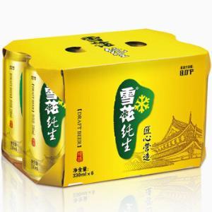 雪花啤酒(Snowbeer)六连包8度纯生 330ml*6听/组 *9件205.1元(合22.79元/件)