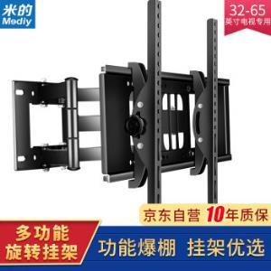 米的(mediy)(32-65英寸)多功能旋转伸缩挂架  电视支架 48/50/55/60海尔夏普小米 M50151.05元