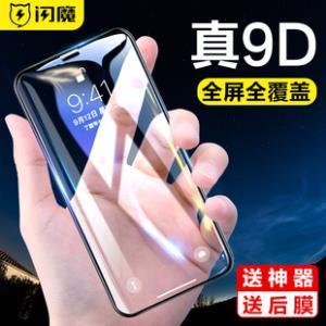 闪魔 iPhoneX钢化膜XS苹果X全屏覆盖Max蓝光iPhone X手机iphoneXsMax高清8x贴膜全包防摔9D屏保护mo防爆水凝x 券后13.8元