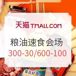 天猫 年货节促销活动 粮油速食会场300-30/600-100元购物券