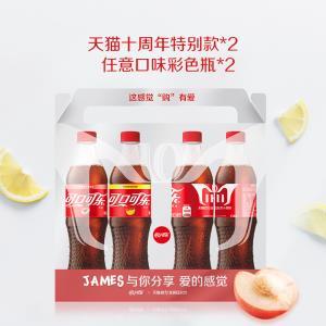 可口可乐天猫双11十周年定制礼盒限量风味 畅爽爱系列4瓶装 49元