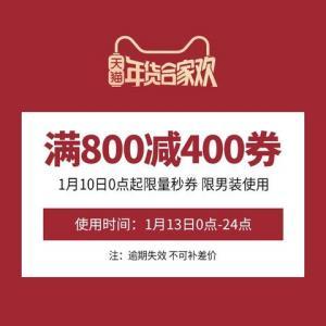 骆驼男装旗舰店满800元-400元店铺优惠券1元