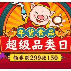 促销活动:京东年货节食品超级品类日 领券满299减150