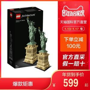 13日0点: LEGO 乐高 建筑系列 21042 自由女神像 599元包税包邮(下单立减)