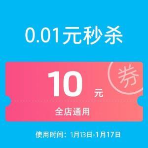 魅族官方旗舰店的10元无门槛店铺优惠券01/13-01/170.01元