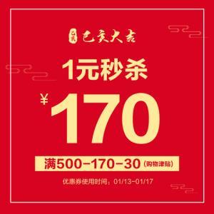 MAXWIN 马威 服饰旗舰店 满500元-170元店铺优惠券1元