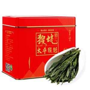 猴坑茶业猴韵500手工太平猴魁新茶 春茶 茶叶75克特级单听 *2件152元(合76元/件)