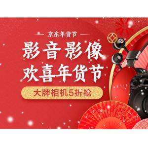 促销活动:京东年货节数码影音会场 大牌相机5折抢