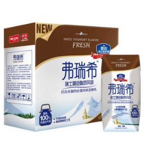 卫岗 弗瑞希瑞士风味发酵乳(褐色酸奶) 200g*12盒/ 礼盒装中华老字号 *3件99.6元(合33.2元/件)