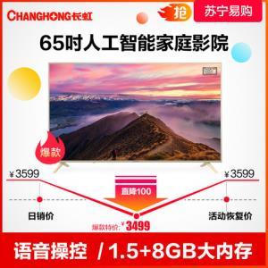 CHANGHONG 长虹 65D2P 65英寸 4K液晶电视3499元