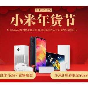 促销活动:京东数码年货节小米感恩节 部分满500减50