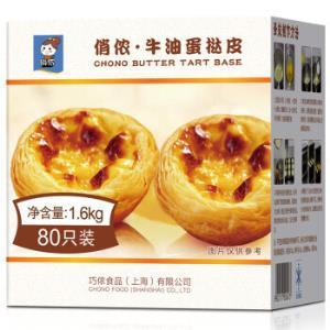 俏侬 牛油蛋挞皮1.6kg(80只)(低至0.24元/只) *3件 58.59元(合19.53元/件)