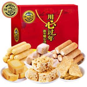 徐福记 酥心糖果糕年货礼盒 1142g  58元包邮