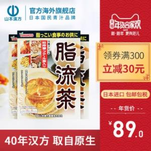69元3盒包邮!边吃年货边甩肉!日本进口 山本汉方制业脂流茶10g*8袋*3盒 领20元优惠券!可凑单用津贴