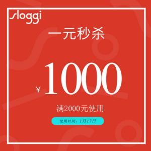 sloggi旗舰店 满2000元-1000元店铺优惠券1元