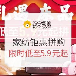苏宁易购 家纺钜惠拼购    全场限时直降,低至5.9元起