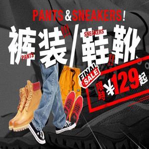 促销活动:有货裤装鞋靴联合大促 限时129元起