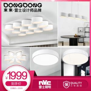 DongDong雷士照明设计师品牌LED调色灯具套餐个性时尚创意灯饰 汀兰组合A-3室2厅1999元