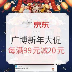 """京东商城广文具""""玩味年货 京彩有料""""促销活动    每满99元减20元,还有多额度优惠券可领"""
